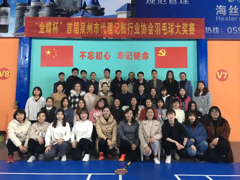 2019年参加协会举办羽毛球比赛